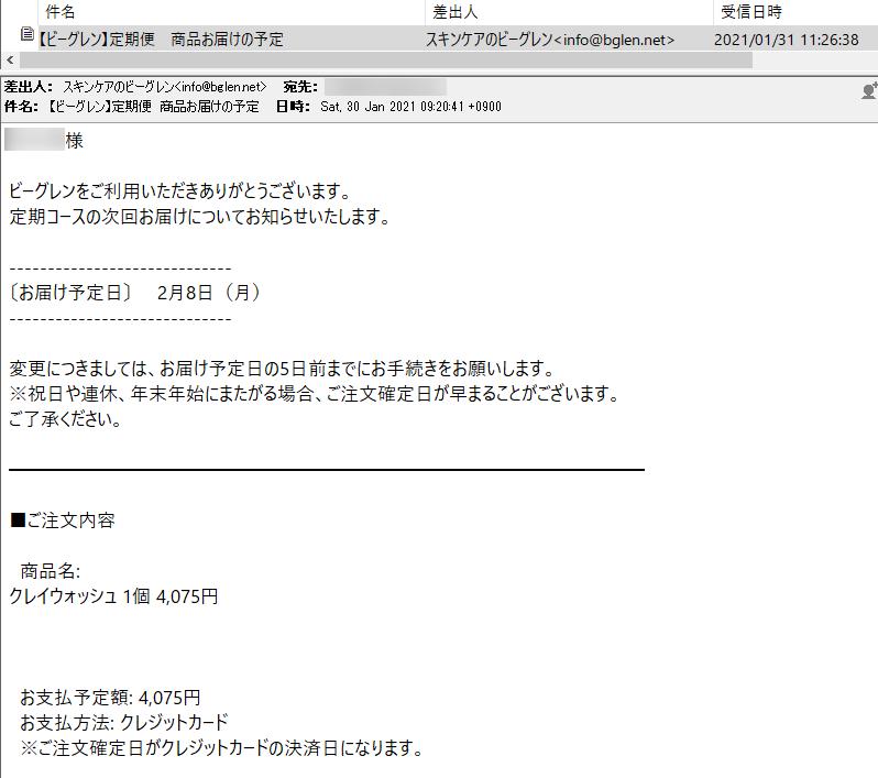 定期便お届け予定お知らせ