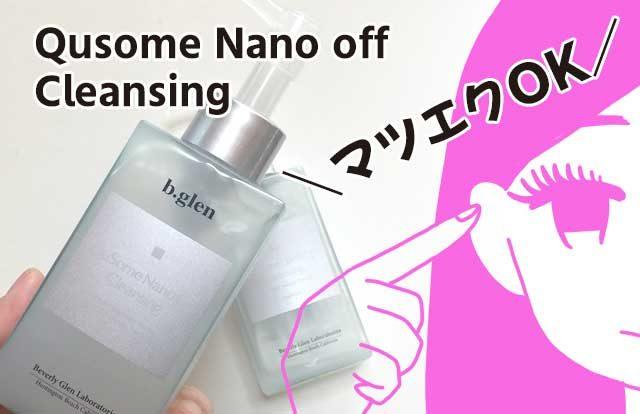 ビーグレンクレンジングを使ったマツエク洗顔方法