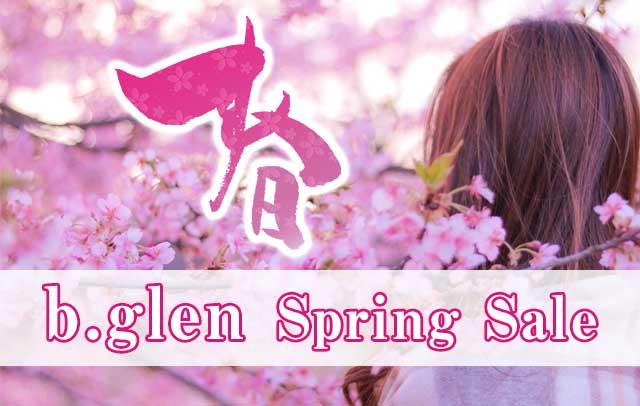 ビーグレン春のスプリングセール