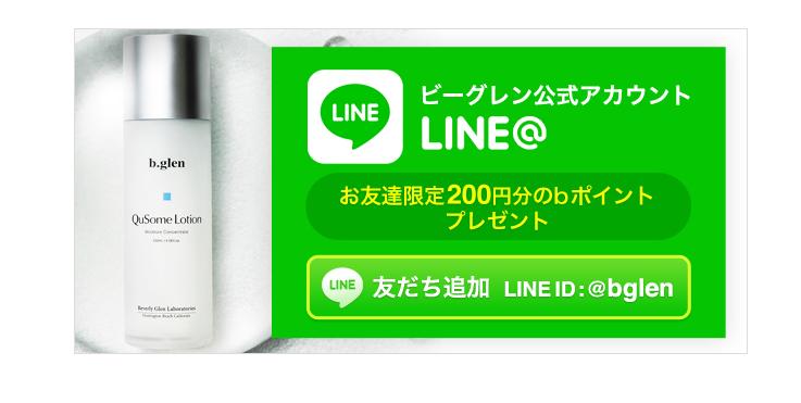 ビーグレン公式LINE登録プレゼント