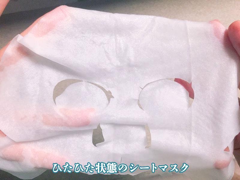 保湿美容液タップリのリセットマスクHプラス