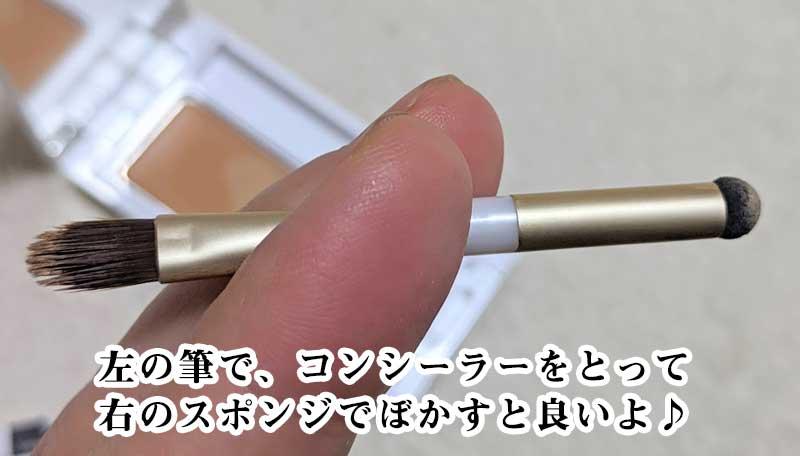 ビーグレン ダブルアクションコンシーラーの付属ブラシの使い方