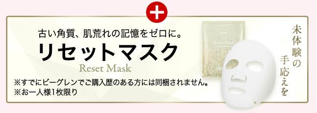 リセットマスク